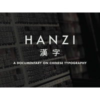 Sat 25 May @ 3pm | HANZI